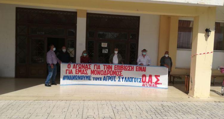 Παράσταση διαμαρτυρίας της Ο.Α.Σ. Αιτ/νίας στο Μεσολόγγι