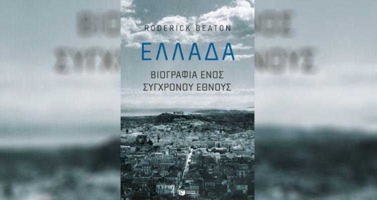 Ελλάδα: Βιογραφία ενός σύγχρονου έθνους, από τον Ρόντρικ Μπήτον