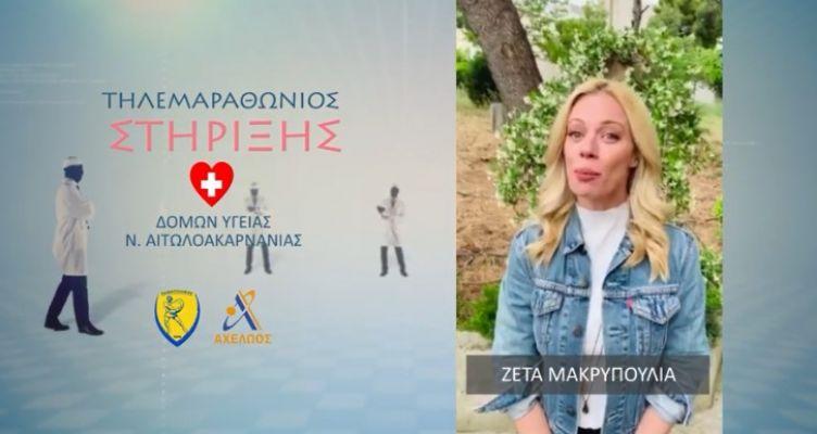 Μήνυμα υποστήριξης από τη Ζέτα Μακρυπούλια για το Τηλεμαραθώνιο! (Βίντεο)