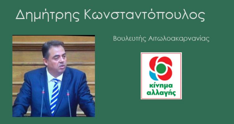 Δ.Κωνσταντόπουλος: Ο αγωγός EAST MED αποτελεί τομή της τότε κυβέρνησης του ΠΑΣΟΚ