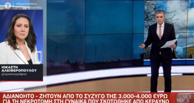 Ζητούν 3.000 ευρώ από τον σύζυγο της γυναίκας που χτυπήθηκε από κεραυνό για νεκροτομή!