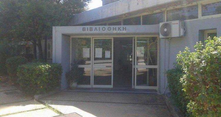 Aγρίνιο: Επαναλειτουργεί η Δημοτική Βιβλιοθήκη