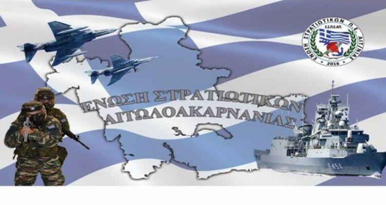 Αισιόδοξες ειδήσεις  για το κλιμάκιο φύλαξης Αγρινίου και το στρατιωτικό Α/Δ Ακτίου