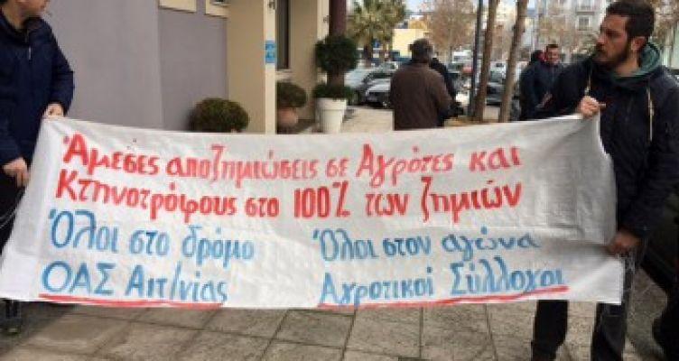 Ο.Α.Σ. Αιτ/νίας:  Παράσταση διαμαρτυρίας  στο κατάστημα του ΕΛΓΑ Αγρινίου