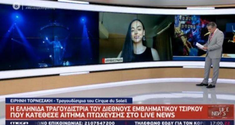 Άδοξο τέλος για το «Cirque Du Soleil» – Τι είπε στο «Live News» Ελληνίδα εργαζόμενη