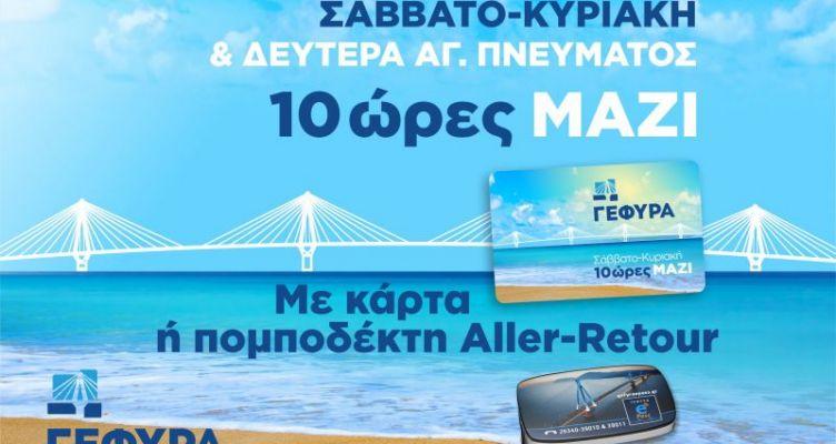 Καλοκαιρινές εκπτωτικές διαδρομές με επιστροφή από τη Γέφυρα Ρίου – Αντιρρίου