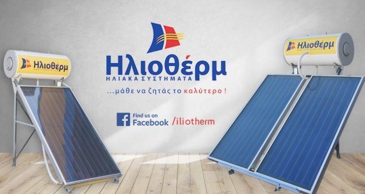 Παναιτωλικός – Α.Ε. Λάρισας: Live στον Agrinio937 fm – Προσφορά της «Ηλιοθέρμ»