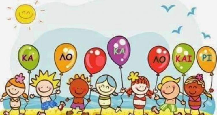 Αγρίνιο – Γονείς-Κηδεμόνες Παιδικών και Βρεφονηπιακών Σταθμών: Το αποχαιρετιστήριο πάρτι