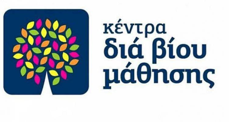 Δήμος Ναυπακτίας: Πρόσκληση για Θέσεις Εκπαιδευτών Ενηλίκωνστα «Κέντρα Δια Βίου Μάθησης»