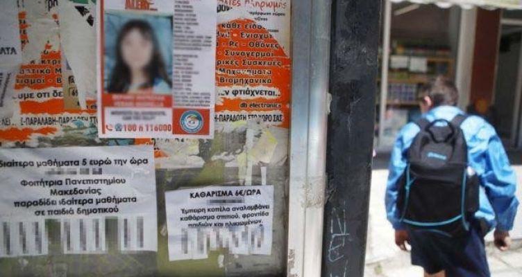 Μαρκέλλα: Ανατριχίλα προκαλούν οι αποκαλύψεις – Ψάχνουν συνεργούς