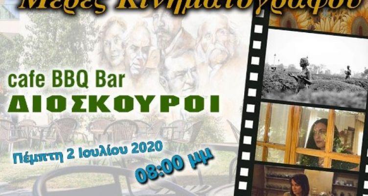 Αγρίνιο: Βραδιά Κινηματογράφου στους «Διόσκουρους» την Πέμπτη