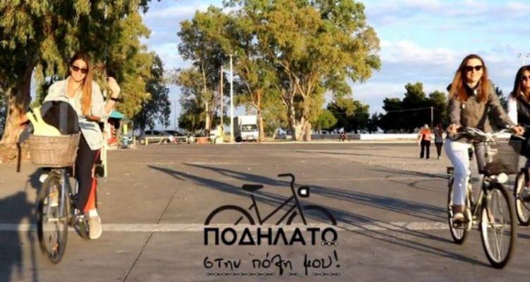Δήμος Ι.Π. Μεσολογγίου: Αναβολή της Ποδηλατοβόλτας