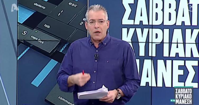 Πρόστιμο 30 χιλιάδων ευρώ στον Alpha για το fake βίντεο που έπαιξε ο Μάνεσης