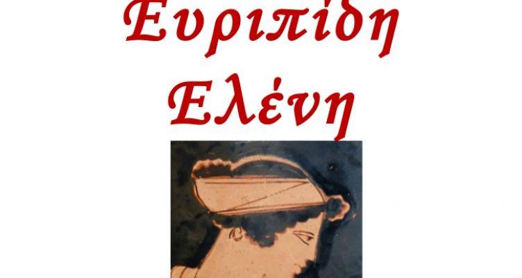 Η «Ελένη» του Ευριπίδη από το 6ο Δημοτικό Μεσολογγίου (Βίντεο)