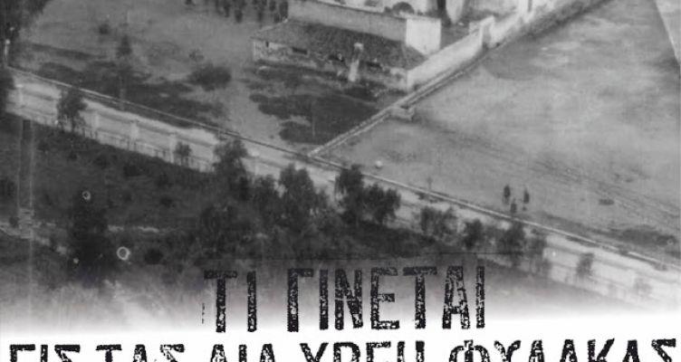 Αγρίνιο – 11 Ιουλίου 1900: Συλλαλητήριο ενάντια στην προσωποκράτηση για χρέη προς το δημόσιο