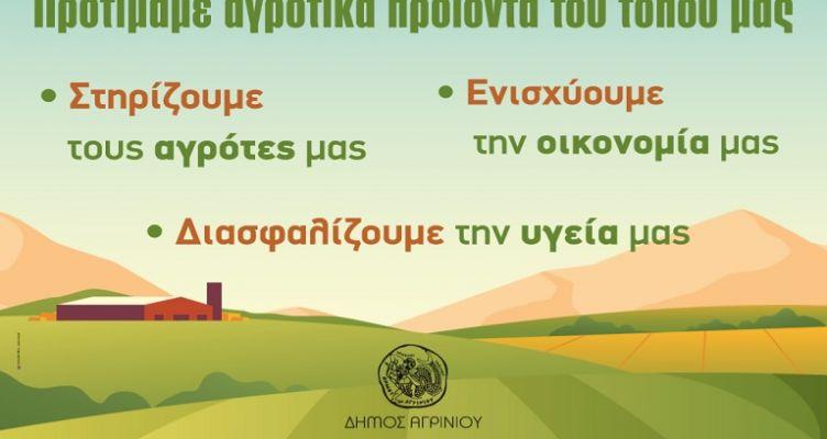 Ευρεία σύσκεψη φορέων για τα αγροτικά θέματα στο Δήμο Αγρινίου