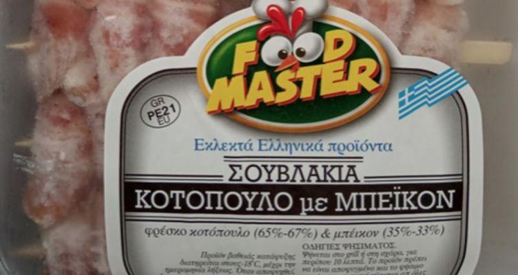 Ε.Φ.Ε.Τ. – Προσοχή: Ανακαλούνται σουβλάκια κοτόπουλο με μπέικον