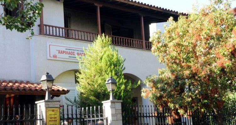 Ανακοίνωση από το Επιμορφωτικό Κέντρο Βιβλιοθήκη – Αρχείο «Χαρίλαος Φλωράκης»