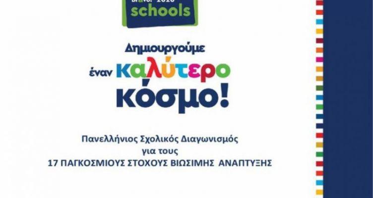 …Και διάκριση στο Bravo Schools 2020 το Γυμνάσιο Ευηνοχωρίου!