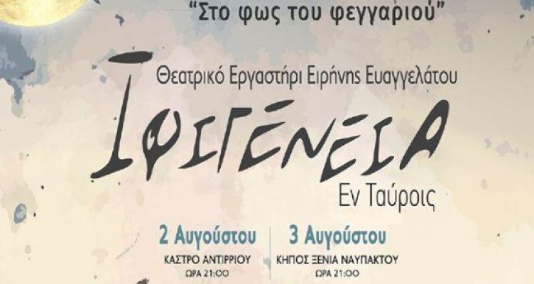 «Ιφιγένεια η Εν Ταύροις» στο Κάστρο Αντιρρίου και στο Ξενία Ναυπάκτου