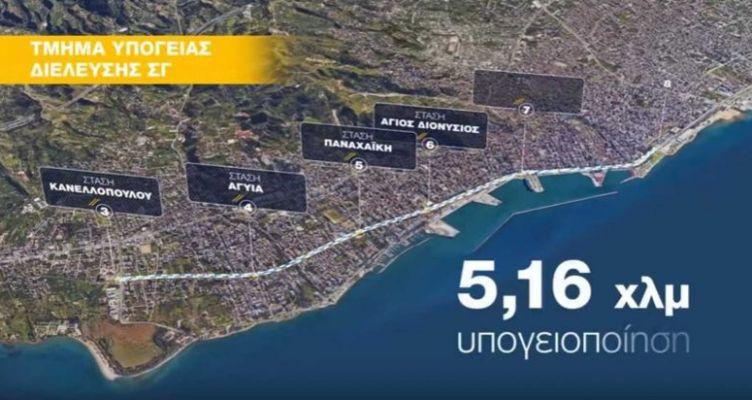 Αυτό είναι το κυβερνητικό σχέδιο για το τρένο στην Πάτρα – Υπογειοποίηση 5,16 χλμ. (Βίντεο)