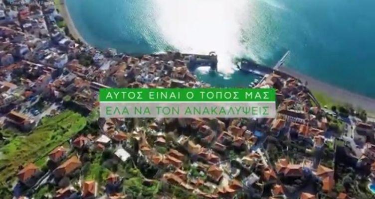 Η πρωτοβουλία του ΘάνουΜωραΐτη για την προβολή της Αιτωλοακαρνανίας (Βίντεο)