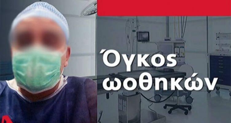 Νέο ντοκουμέντο για τον ψευτογιατρό: Σύστηνε θεραπεία με λαχανόφυλλα για τον όγκο στις ωοθήκες