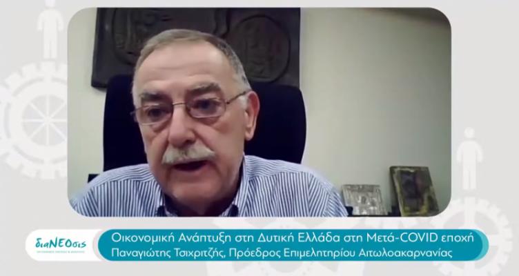 Οικονομική Ανάπτυξη στη Δυτική Ελλάδα στη Μετά- COVID Εποχή