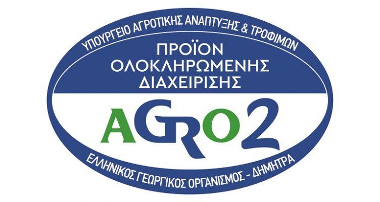 Νέα ερωτηματολόγια για τα Πρότυπα AGRO 2