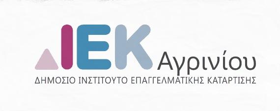 Aιτήσεις για τo Δημόσιo ΙΕΚ Aγρινίου