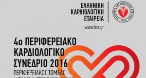 Το 4ο Περιφερειακό Kαρδιολογικό Συνέδριο στο Αγρίνιο