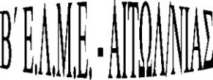 Β΄Ε.Λ.Μ.Ε. ΑΙΤ/ΝΙΑΣ: Κάλεσμα για την κατάργηηση τομέων – Εδικότητες ΕΠΑ.Λ.