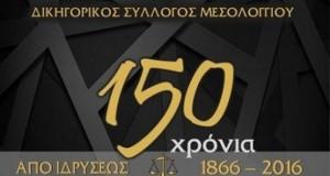 150 χρόνια από την ίδρυση και λειτουργία του Δικηγορικού Συλλόγου…