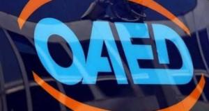 Ο.Α.Ε.Δ. – Voucher: Πρόγραμμα κατάρτισης για ανέργους με αμοιβή 2.800…