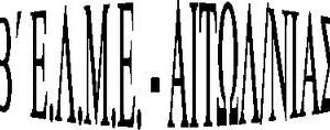 Β' Ε.Λ.Μ.Ε. Αιτωλοακαρνανίας: Απόσυρση της Πρόσκλησης εκδήλωσης ενδιαφέροντος για υπερωριακή…