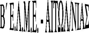 Β' Ε.Λ.Μ.Ε. Αιτωλοακαρνανίας: Απόσυρση της Πρόσκλησης εκδήλωσης ενδιαφέροντος για υπερωριακή εργασία στην παράλληλη στήριξη