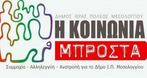 Δύο (2) χρόνια παράταση στο πρόγραμμα «Βοήθεια στο σπίτι»