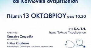 Μεσολόγγι: Εκδήλωση κατά της Αρθρίτιδας