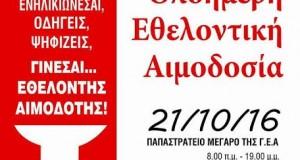 Ολοήμερη Εθελοντική Αιμοδοσία, την Παρασκευή 21 Οκτωβρίου στο Παπαστράτειο Μέγαρο