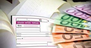 Στον αέρα η φορολογία και οι εισφορές για τα «μπλοκάκια»
