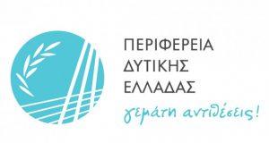 Ημερίδα δημόσιας διαβούλευσης για την Αναθεώρηση του Συντάγματος στην Περιφέρεια…