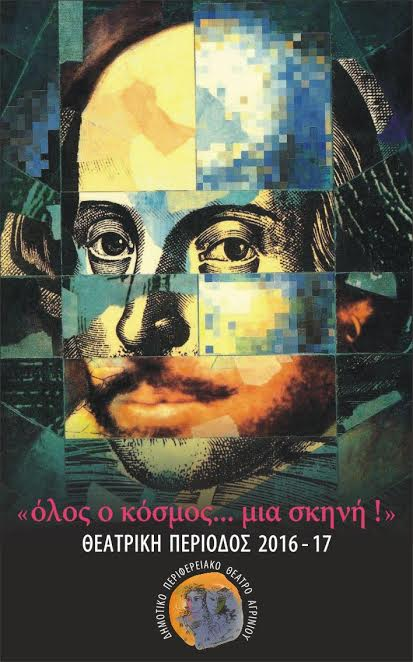 ΔΗ.ΠΕ.ΘΕ. Αγρινίου – Θεατρική Περίοδος 2016-2017 «Όλος ο κόσμος…  Μια σκηνή!»