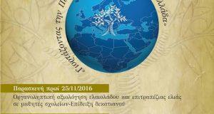 Αγρίνιο: «ΕΛΑΙΑ 2016» Διήμερο εκδηλώσεων αφιερωμένο στο ελαιόλαδο και την…