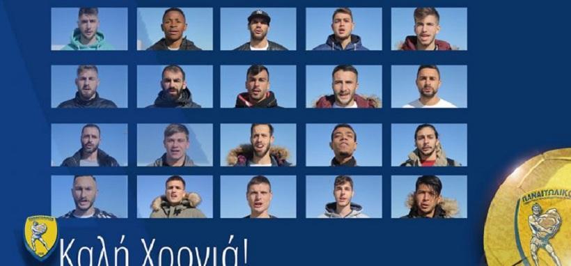 Οι ευχές των ποδοσφαιριστών του Παναιτωλικού για το νέο έτος (Βίντεο)