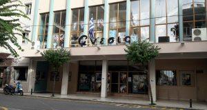 Αγρίνιο: Ο Δημοτικός Κινηματογράφος «ΑΝΕΣΙΣ» από την Πέμπτη 29 Δεκεμβρίου…