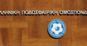 Σκάνδαλο στην ΕΠΟ: Άκυρες οι αποφάσεις της Επιτροπής Ιδιότητας Μεταγραφών!