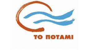 Τ.Ο. Αιτωλ/νίας του Ποταμιού: Το Ποτάμι και η πολιτική συζήτηση…