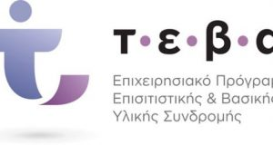 Δήμος Αγρινίου: 07-09 Δεκεμβρίου διανομή τροφίμων στους δικαιούχους ΤΕΒΑ