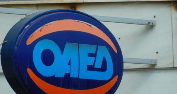 Ο.Α.Ε.Δ.: Ξεκινούν οι αιτήσεις για δύο νέα προγράμματα απασχόλησης 550 ανέργων