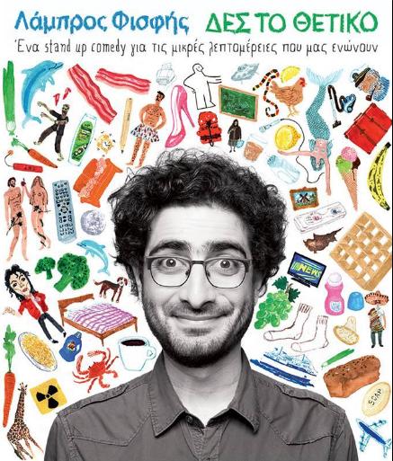 """Ο Λάμπρος Φισφής μιλά στο AgrinioTimes.gr για τη παράσταση """"Δες το Θετικό"""", το Mega και το Quizdom"""
